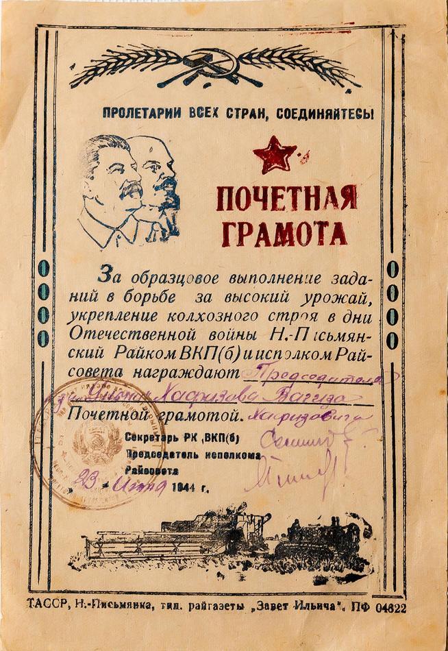 Фото №39472. Почетная грамота Хафизова Вагиза Хафизовича, 1943 г.