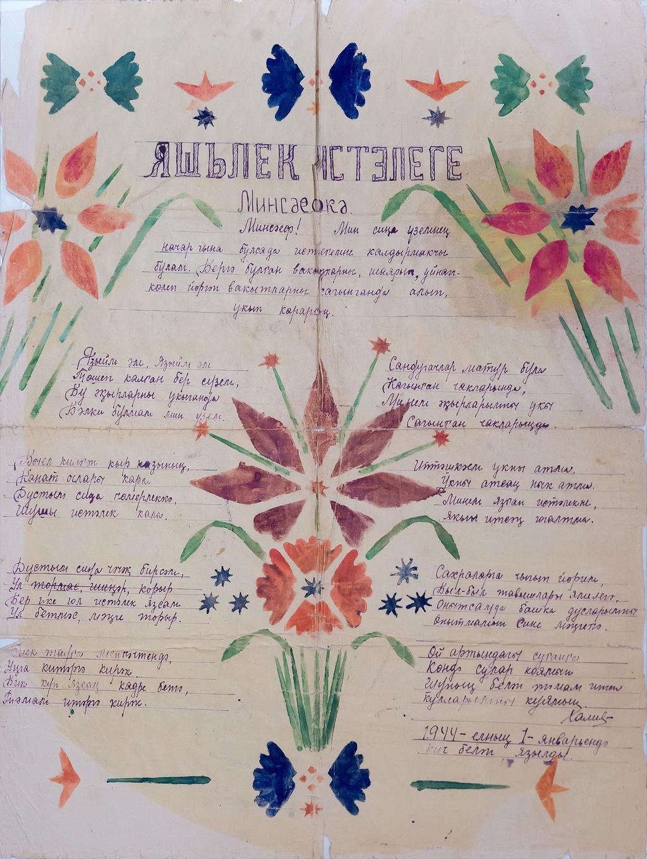 Письмо со стихами участнику Великой Отечественной войны. 1 января 1944 года ©Tatfrontu.ru Photo Archive