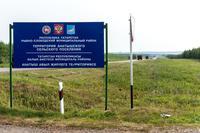 Указатель на въезде в Рыбно-Слободский район РТ. 2014