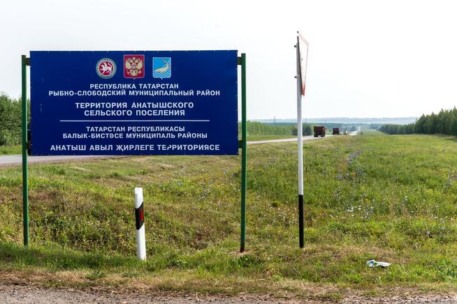 Указатель на въезде в Рыбно-Слободский район РТ. 2014::Рыбно-Слободский район