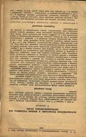 Статья Завойского Е.К.