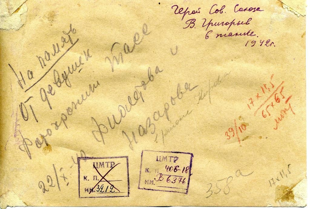 Фото №86110. НМРТ В-6376    Фотография Герой Советского Союза В  Григорьев в танке_2