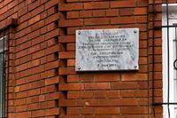 Мемориальная доска на стене здания Краеведческого музея с.Большие Тиганы им.С. Баттала. 2014