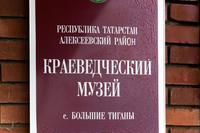 Вывеска Краеведческого музея с.Большие Тиганы им.С. Баттала. 2014