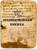 Красноармейская книжка Набиуллина Х. - ефрейтора, участника Великой Отечественной войны. 14 мая 1942 года