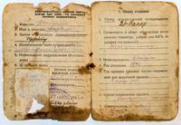 Красноармейская книжка Набиуллина Х. - ефрейтора, участника Великой Отечественной войны. 14 мая 1942 года. с.2-3