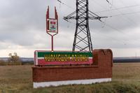 Указатель на въезде в Черемшанский муниципальный район РТ. 2014