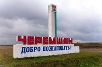 Указатель на въезде в с. Черемшан. 2014