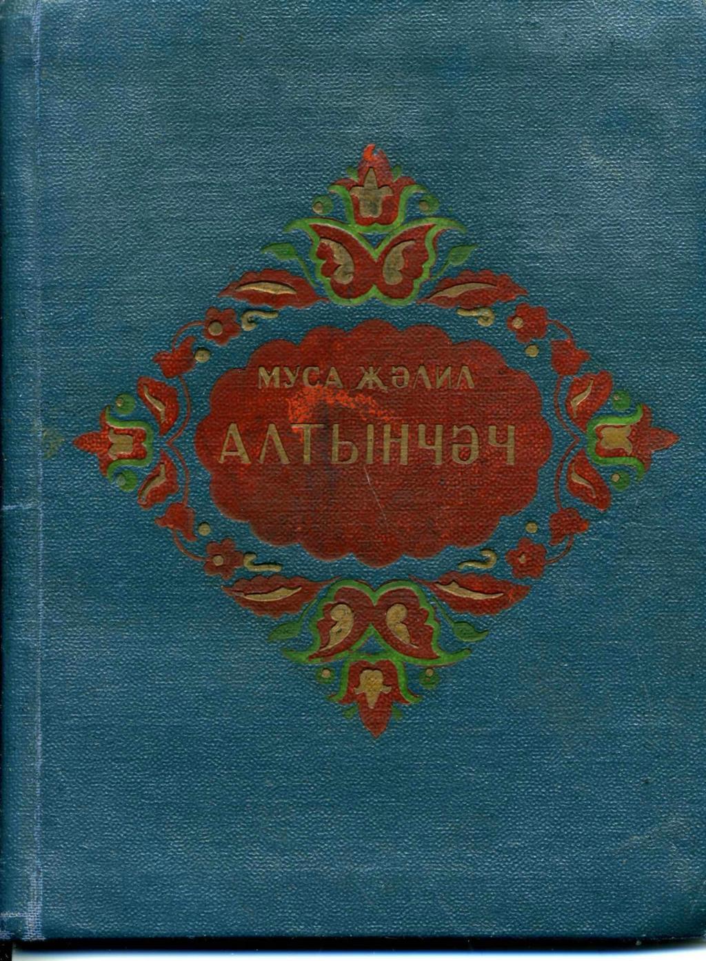 М.Джалиль.  Либретто к опере «Алтынчеч». 1941 ©Tatfrontu.ru Photo Archive