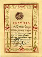 Грамота  Молотовского РК ВЛКСМ  А.Фединой – бригадиру комсомольско-молодежной фронтовой бригады. 1943