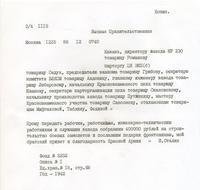 Правительственная телеграмма от И.В.Сталина. 1942.(Копия)