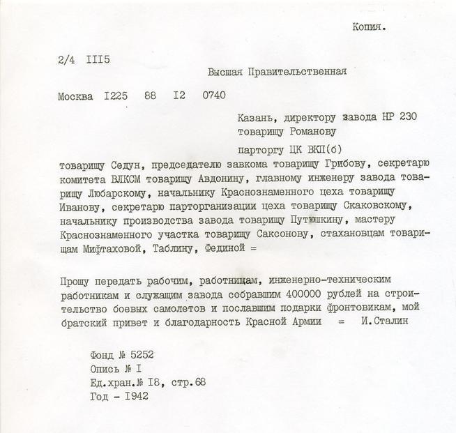Фото №89643. Правительственная телеграмма от И.В.Сталина. 1942.(Копия)