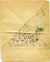 Письмо-треугольник Чижу М.Н. из Москвы. декабрь, 1942