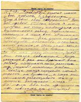 Письмо на бланке Чижа Р.В. матери. 16 сентября 1943