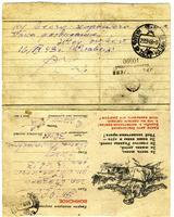 Письмо на бланке Чижу М.Н. сентябрь,1943