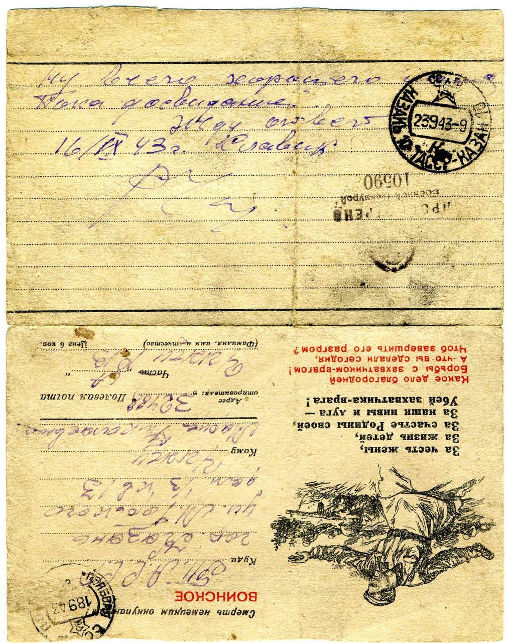 Письмо на бланке Чижу М.Н. сентябрь,1943 ©Tatfrontu.ru Photo Archive