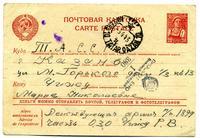 Почтовая карточка Чижу М.Н. март,1943