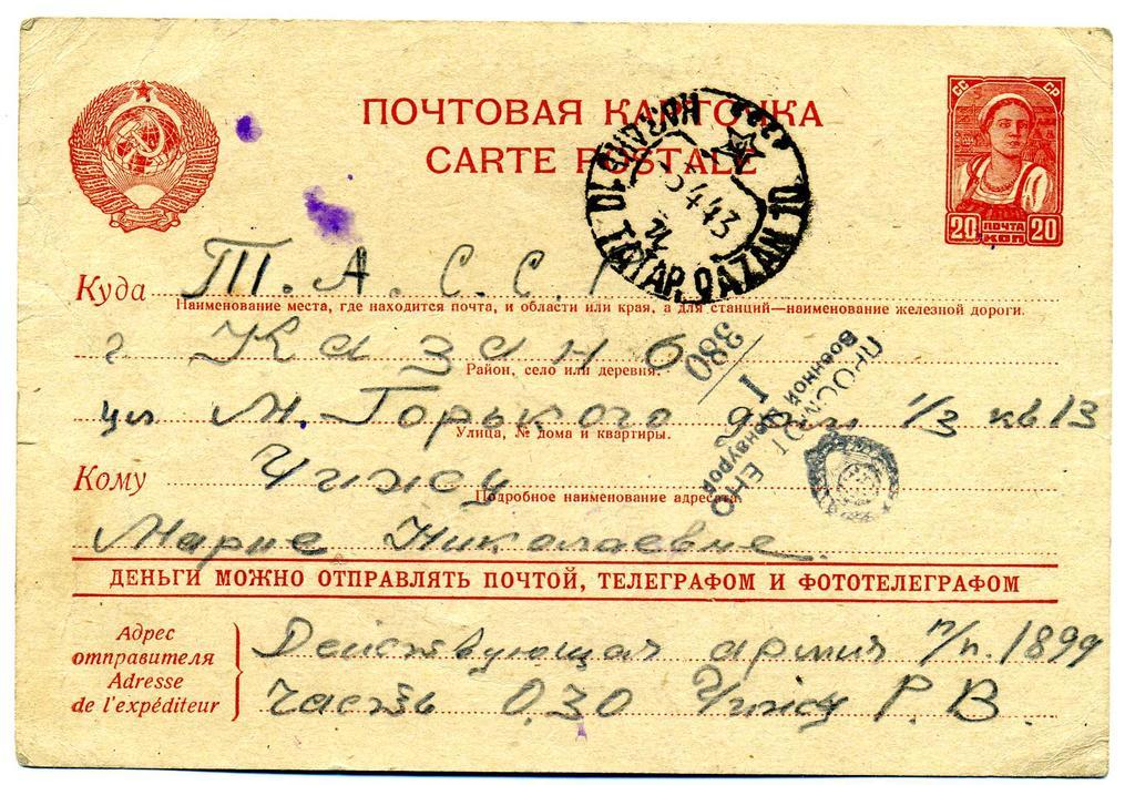 Почтовая карточка Чижу М.Н. март,1943 ©Tatfrontu.ru Photo Archive