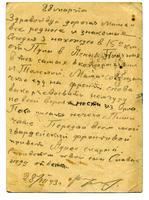 Письмо Чижа Р.В. матери на обороте почтовой карточки. 28 марта 1943