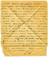 Письмо-треугольник Чижа Р.В. матери .4 мая 1944