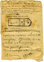 Письмо Чижа Р.В. матери. 29 мая 1944 (оборотная сторона листа)