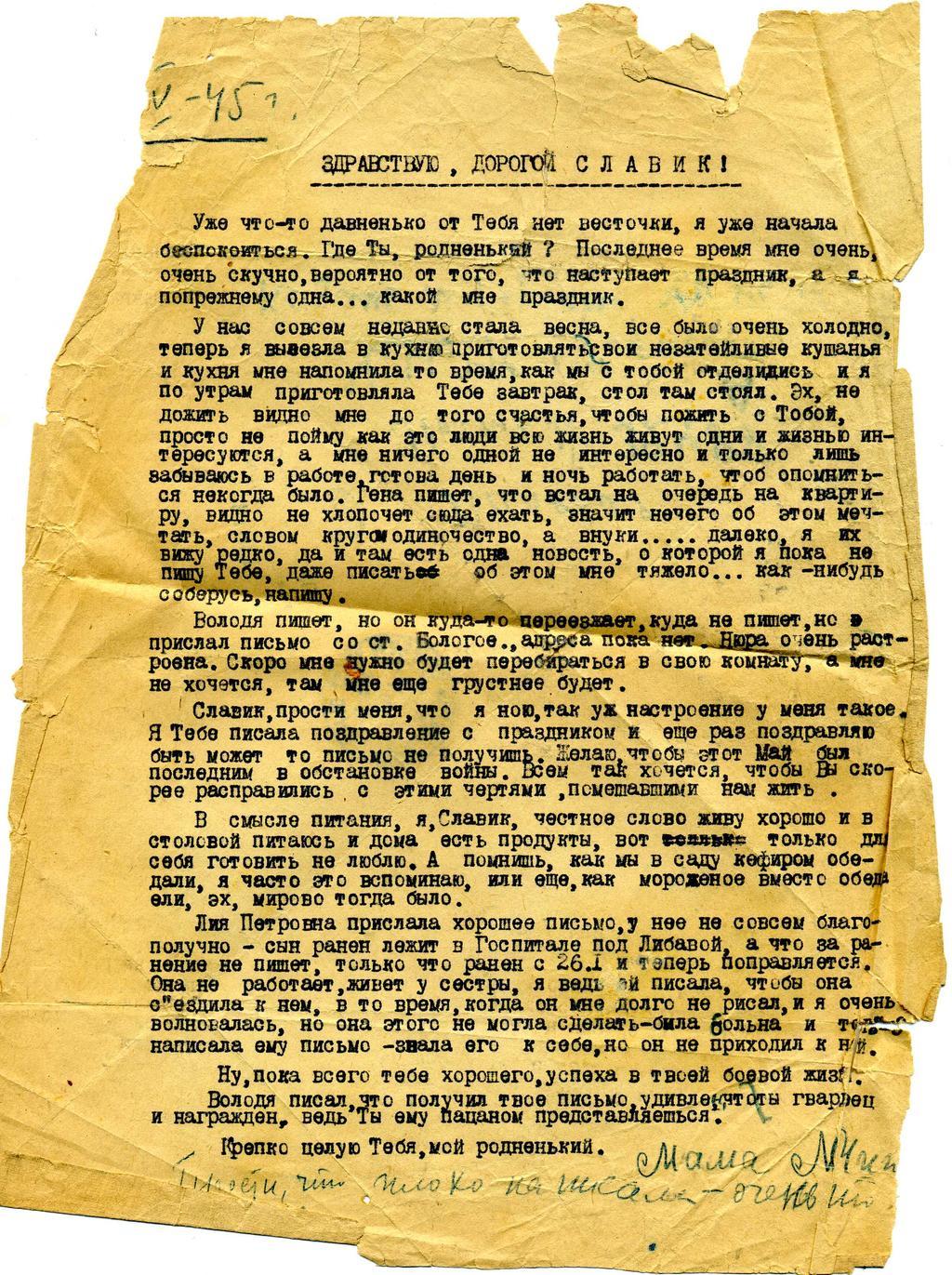 Письмо Чиж М.Н. сыну.1945 (напечатано на машинке) ©Tatfrontu.ru Photo Archive