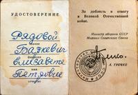 Удостоверение к знаку