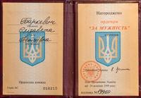 Орденская книжка к ордену