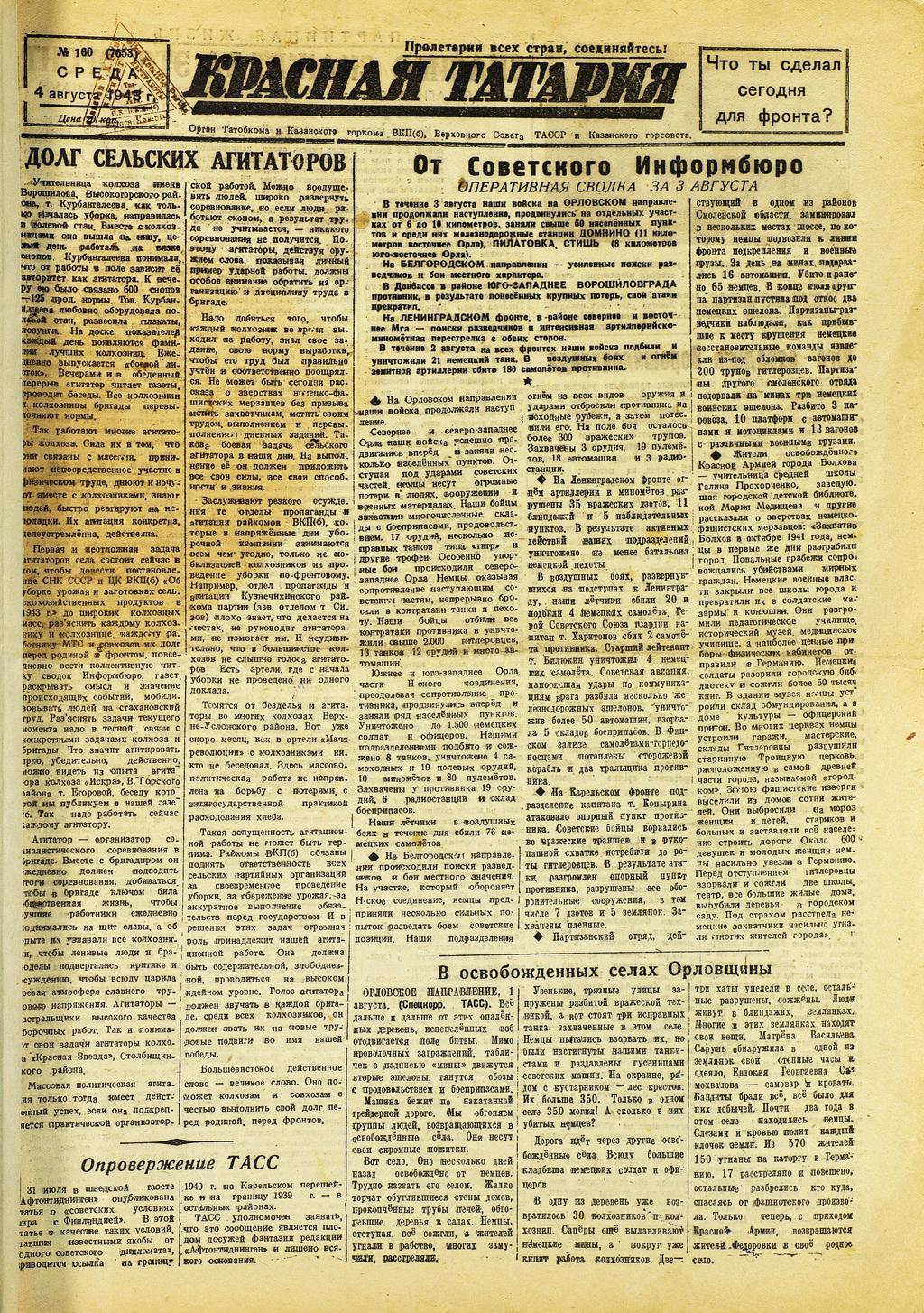 Газета «Красная Татария». 4 августа 1943 года (№160)  от 4 августа л1 ©Tatfrontu.ru Photo Archive