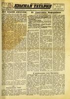 Центральный государственной архив историко-политической документации Республики Татарстан (ЦГА ИПД РТ)