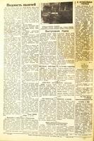Газета «Красная Татария». 4 августа 1943 года (№160)
