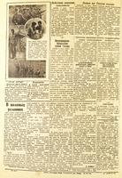 Газета «Красная Татария». 4 июля 1943 года (№ 138)