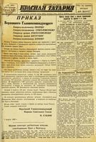 Газета «Красная Татария». 6 августа 1943 года (№161)