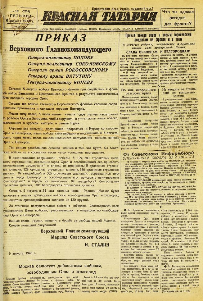 Фото №91326. Газета «Красная Татария». 6 августа 1943 года (№161)