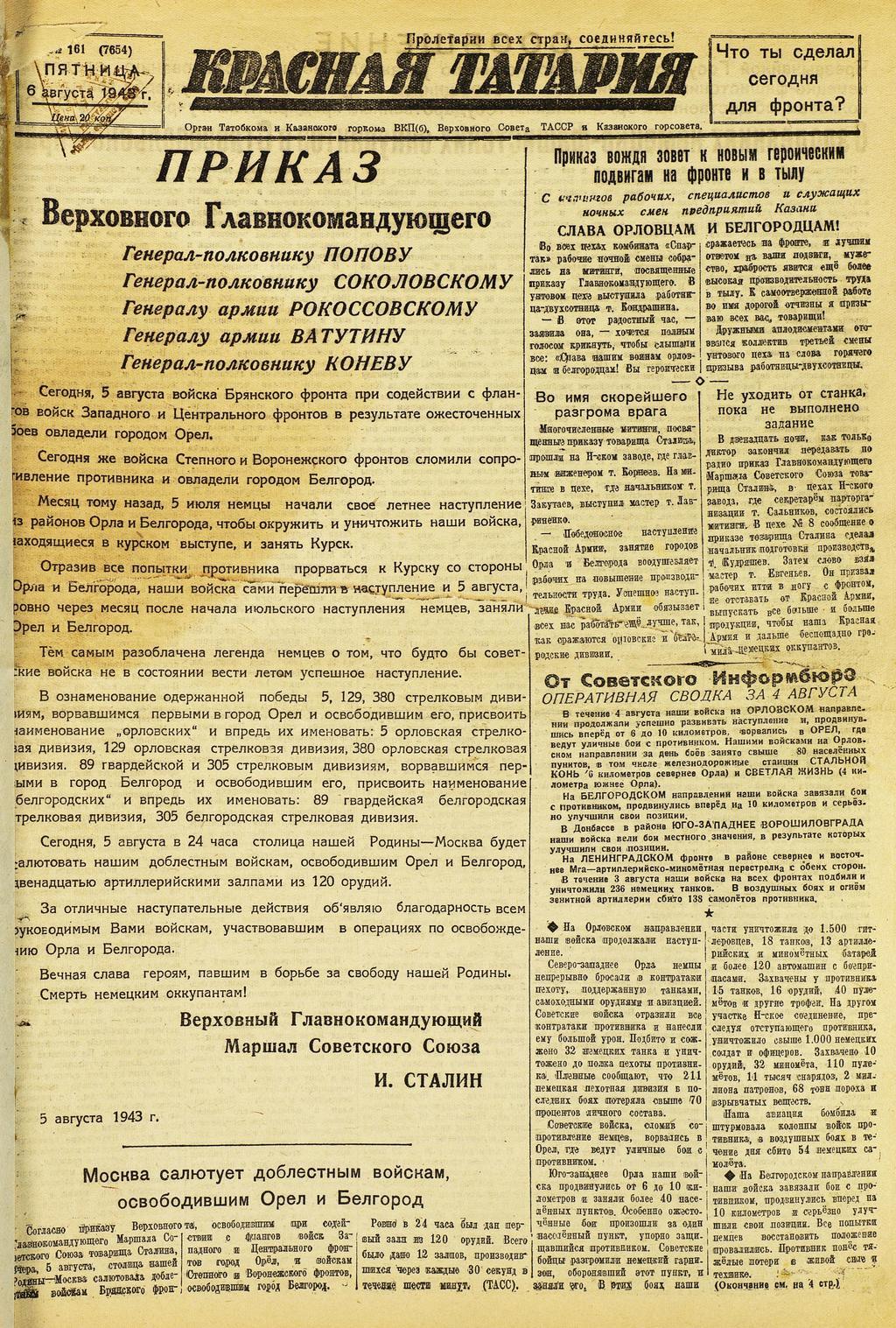 Газета «Красная Татария». 6 августа 1943 года (№161)  от 6 августа  л1 ©Tatfrontu.ru Photo Archive