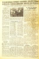 Газета «Красная Татария» от 7 августа 1943 г. (№162)