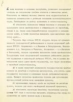 Протокол заседания объединенного пленума Татарского обкома и Казанского горкома ВКП(б). 13 ноября 1941 года