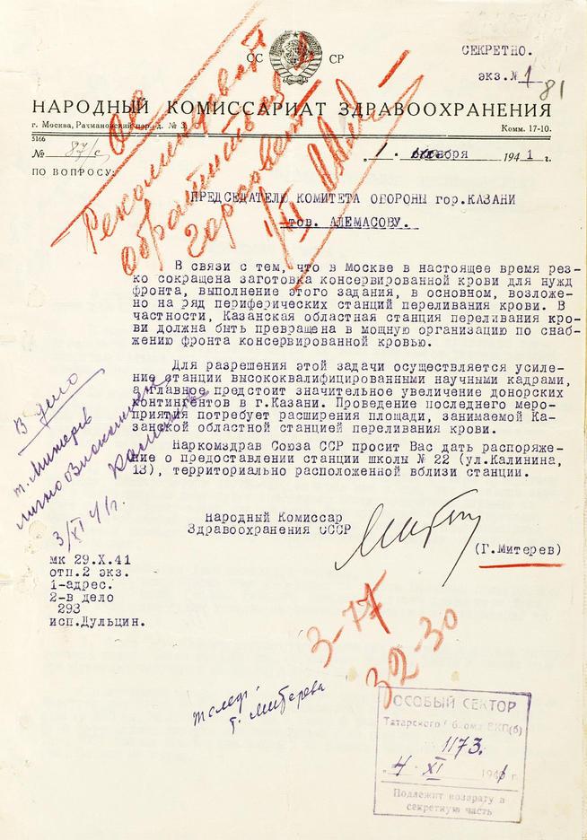 Фото №91421. Письмо наркома здравоохранения СССР Г.Митерева председателю комитета обороны г. Казани А.М.Алемасову. 3 ноября 1941 года