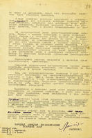 Рапорт народного комиссара здравоохранения ТАССР в военный отдел Татарского обкома ВКП(б). 6 ноября 1941 года