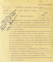 Докладная записка Казанского химико-технологического института в Татарский обком ВКП(б).  20 октября 1941 года