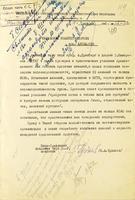 Докладная записка АН СССР в Казанский комитет обороны. 19 ноября 1941 года