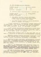 Докладная записка Казанского химико-технологического института в Татарский обком ВКП(б). 3 июля 1942 года