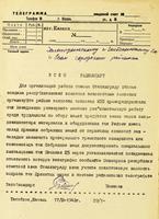 Телеграмма Татарского обкома ВКП(б). 17 марта 1943 года