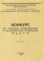 Буклет. «Конкурс на лучшую современную и историческую татарскую пьесу». 9 февраля 1944 года