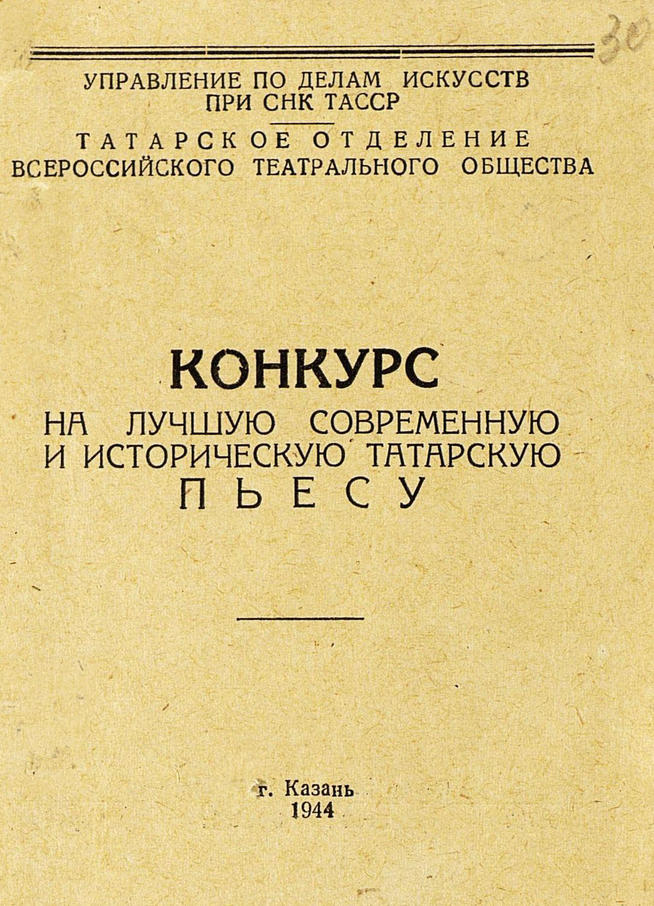 Фото №91506. Буклет. «Конкурс на лучшую современную и историческую татарскую пьесу». 9 февраля 1944 года