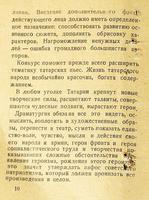 Положение о конкурсе на лучшую современную и историческую татарскую пьесу, показывающую образ большого положительного героя
