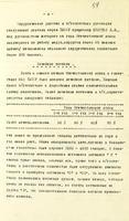 Справка о работе эвакогоспиталей Наркомздрава ТАССР за годы Великой Отечественной войны (1941-1945 гг.). 11 мая 1946 года