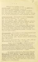 Справка о состоянии работы Общества  Красного Креста ТАССР на 1 июня 1945 года