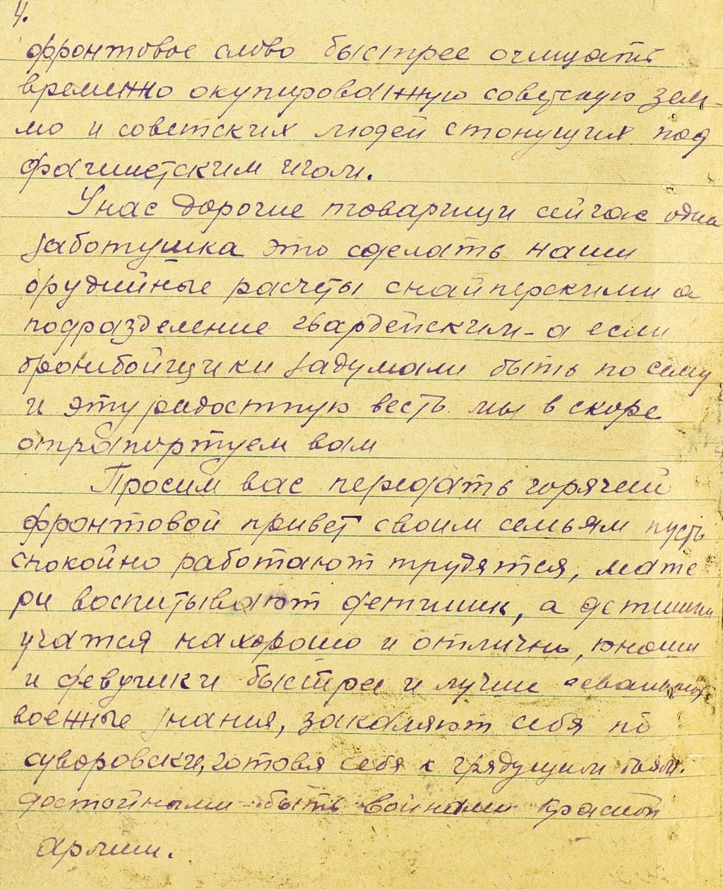 Фото №91687. Письмо бойцов–бронебойщиков рабочим г.Казани с благодарностью за полученные подарки. 3 декабря 1942 года