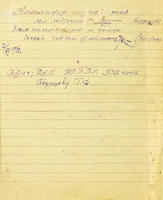 Письмо бойцов–бронебойщиков рабочим г.Казани с благодарностью за полученные подарки. 3 декабря 1942 года